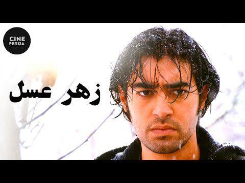 Film Irani Zahre Asal |فیلم ایرانی زهر عسل