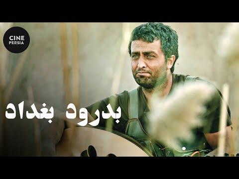 Film Irani Bedrood Baghdad | فیلم ایرانی به درود بغداد
