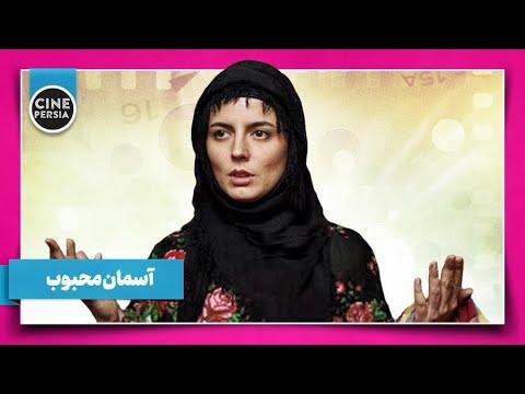 Film Irani  Asemaane Mahboob Dariush Mehrjuie |  فیلم ایرانی آسمان محبوب داریوش مهرجویی