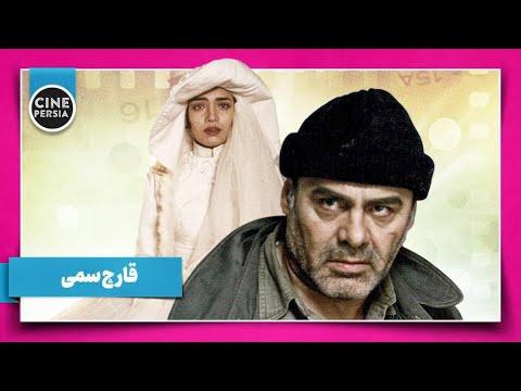 Film Irani  Gharche Sammi | فیلم ایرانی قارچ سمی