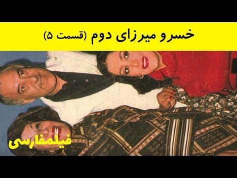 Khosoro Mirzaye Dovvom  - سریال خسرو میرزای دوم قسمت 5