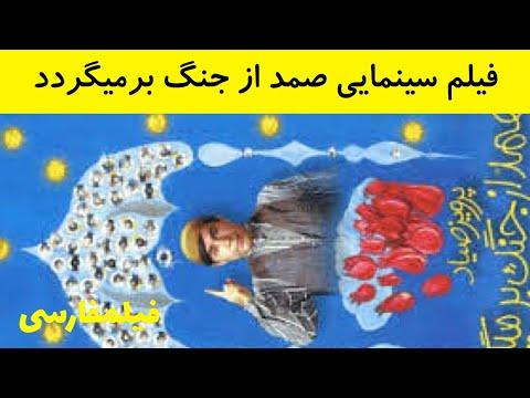 Samad Az Jang Bar Migardad - صمد از جنگ برمی گردد