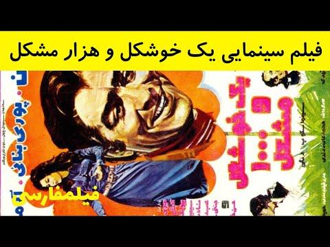 Yek Khoshgel o Hezar Moshkel - فیلم یک خوشگل و هزار مشکل