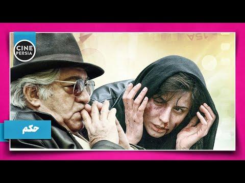 Film Irani Hokm Masoud Kimiaie | فیلم ایرانی حکم مسعود کیمیایی