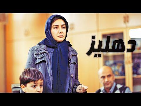 Film Irani Dehliz |فیلم ایرانی دهلیز