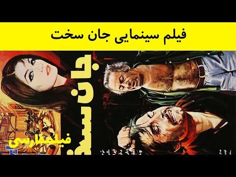 Jansakht - فیلم جان سخت