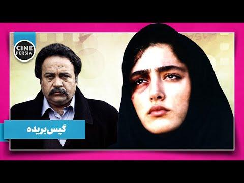 Film Irani  Gis Borideh | فیلم ایرانی گیس بریده