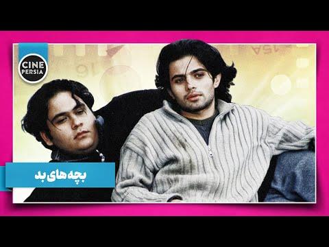 Film Irani Bachehaye Bad |  فیلم ایرانی بچه های بد