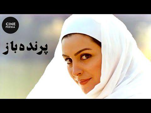 Film Irani Parande Baz | فیلم ایرانی پرنده باز