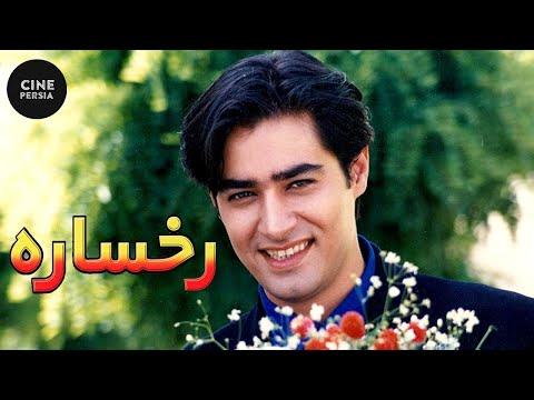 Film Irani Rokhsareh | فیلم ایرانی رخساره