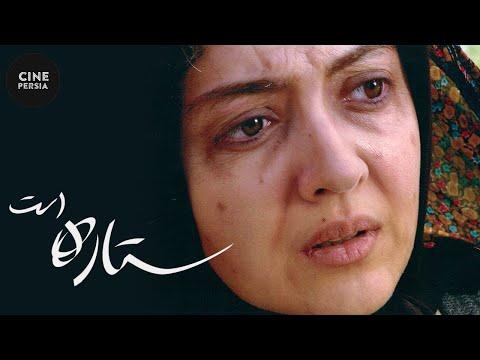 Film Irani Setareh Ast Fereidoun Jeirani | فیلم ایرانی ستاره است فریدون جیرانی