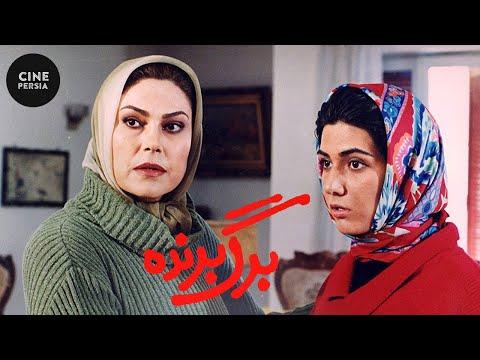 Film Irani Barge Barande | فیلم ایرانی برگ برنده