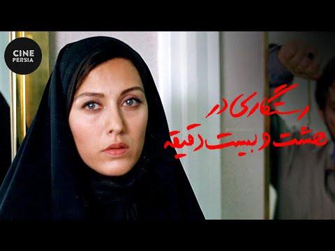 Film Irani Rastegari Dar 8:20 | فیلم ایرانی رستگاری در هشت و بیست دقیقه