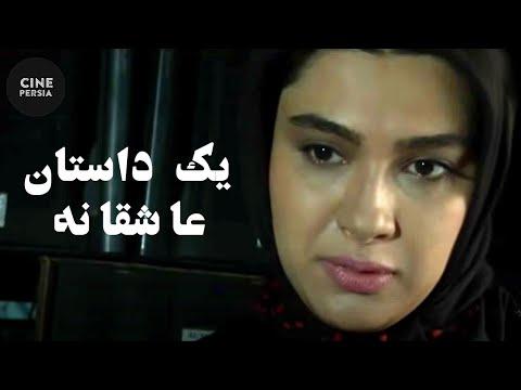 Film Irani Yek Dastane Asheghaneh | فیلم ایرانی یک داستان عاشقانه