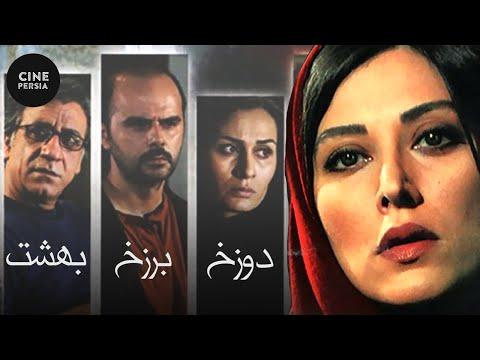 Film Irani Douzakh Barzakh Behesht | فیلم ایرانی دوزخ برزخ بهشت