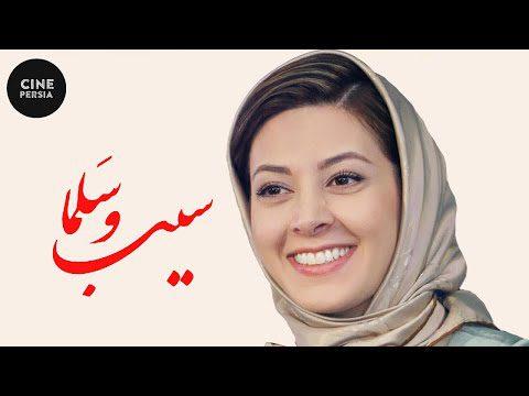 Film Irani Sib o Solma | فیلم ایرانی سیب و سلما