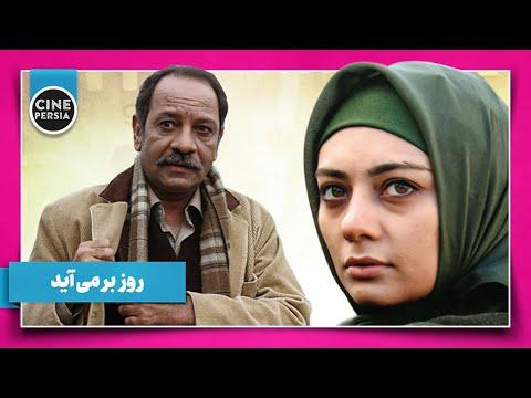 Film Irani Rooz Barmiayad | فیلم ایرانی روز برمی آید