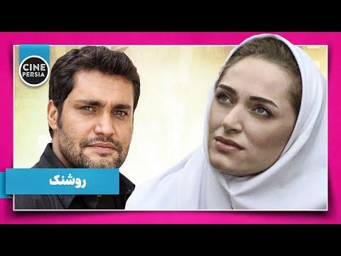 Film Irani Roshanak | فیلم ایرانی روشنک