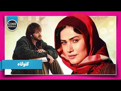 Film Irani Galoogah |  فیلم ایرانی گلوگاه