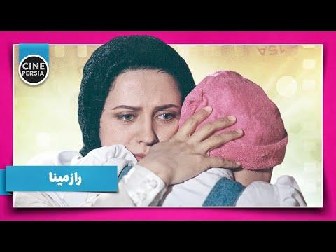 Film Irani Raze Mina | فیلم ایرانی راز مینا