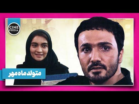 Film Irani Motavalode Mah Mehr | فیلم ایرانی متولد ماه مهر