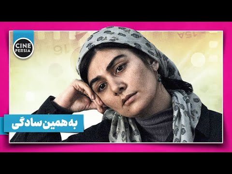 Film Irani Be Hamin Sadegi | فیلم ایرانی به همین سادگی