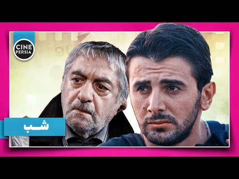 Film Irani Shab | فیلم ایرانی شب