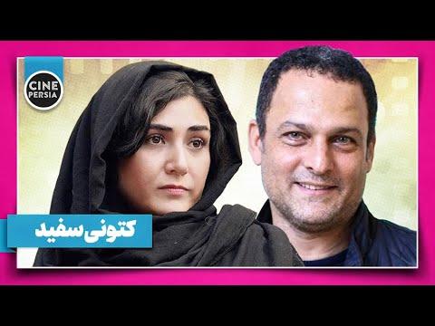 Film Irani Katooni Sefid |فیلم ایرانی کتونی سفید