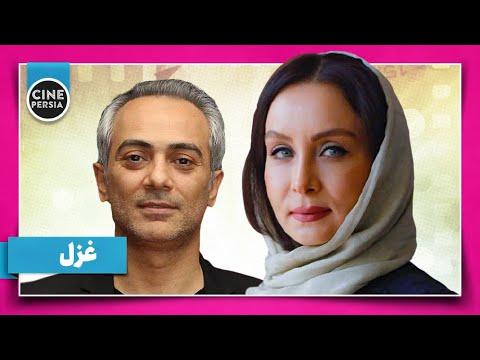 Film Irani Ghazal | فیلم ایرانی غزل