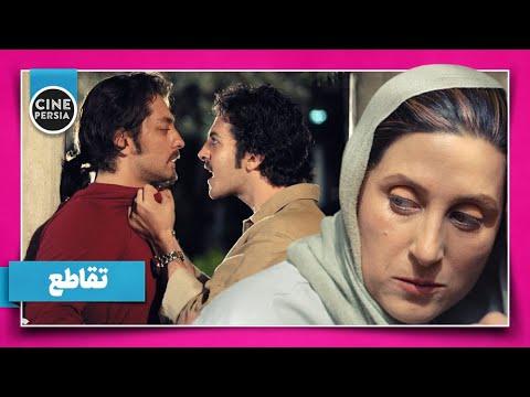 Film Irani Taghato | فیلم ایرانی تقاطع