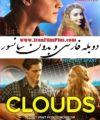 فیلم خارجی ابرها 2020 Clouds