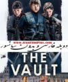 فیلم جدید 2021 The Vault