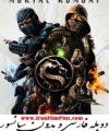 فیلم مورتال کامبت Mortal Kombat