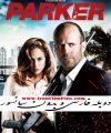 تماشای آنلاین فیلم دوبله پارکر Parker
