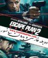 فیلم دوبله نقشه فرار 2 - جهنم Escape Plan 2: Hades