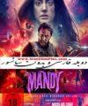 دانلود فیلم مندی mandy